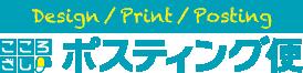 チラシデザイン・印刷・ポスティング/株式会社こころざし